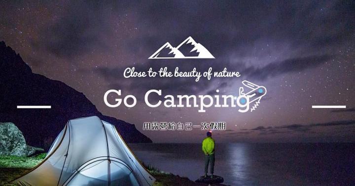 入住大自然-全台特色露營體驗|Go Camping 預約露營假期
