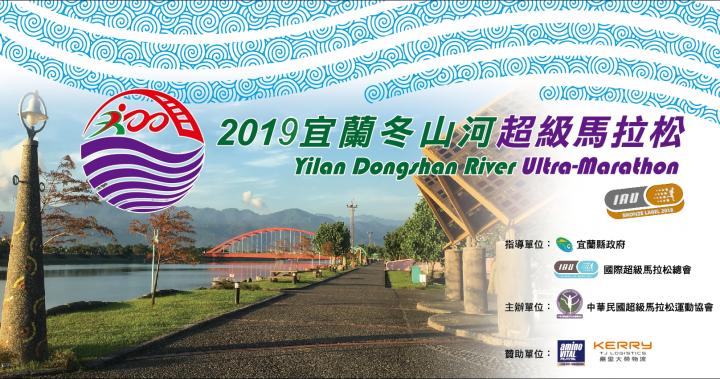 2019.11.22-23 宜蘭冬山河超級馬拉松 :: 中華民國超級馬拉松運動協會