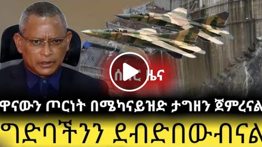 Ethiopia / ሰበር /ግድቡን አፈንድተውብናል ዋናውን ጦርነት በሜካናይዝድ ታግዘን አሁን ጀምረናል Addis_neger