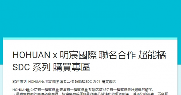 HOHUAN x 明宸國際 聯名合作 超能橘SDC 系列 購買專區