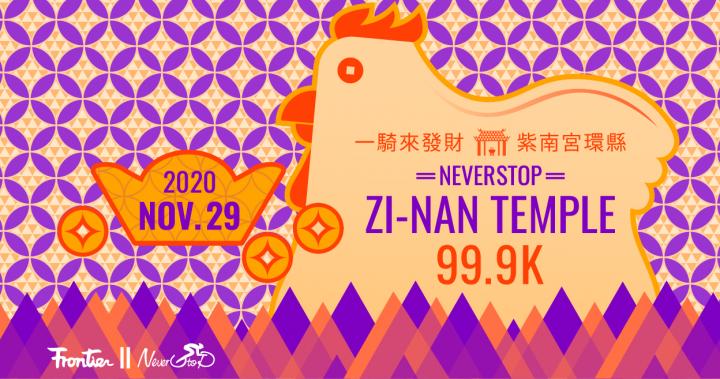 2020 NeverStop永不放棄 紫南宮一騎來發財 環縣自行車 99.9K ∣ 96好動客|賽事活動報名平台