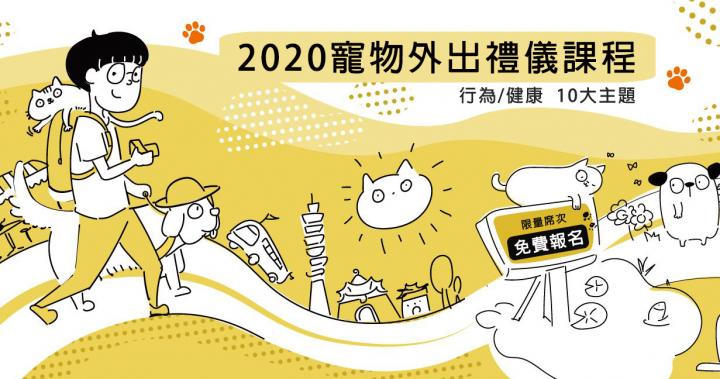 2020臺北毛孩趣旅行 寵物外出禮儀課程   HotPets 哈寵誌