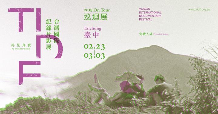 TIDF2019 巡迴展-臺中摺頁.pdf