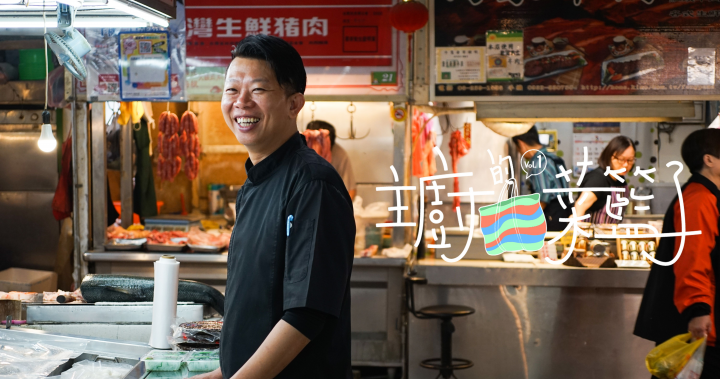 跟著主廚,走入擁有百年歷史的東菜市,了解從食材到料理的烹調密技!