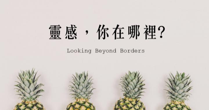 靈感,你在哪裡? 高看Looking Beyond Borders團隊甄選表單