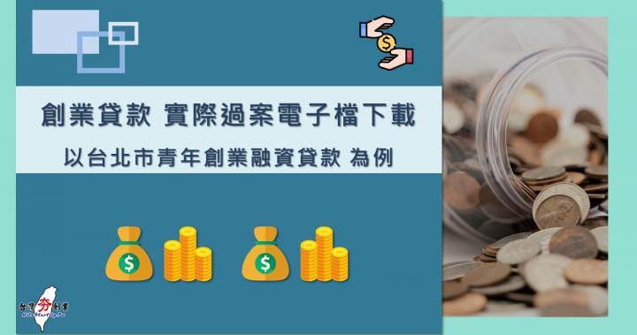 臺北市中小企業融資貸款專案 獲貸計畫書範例下載