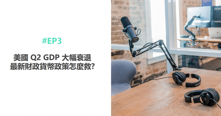 After meeting EP3.|美國 Q2 GDP 大幅衰退,最新財政貨幣政策怎麼救 | 財經M平方