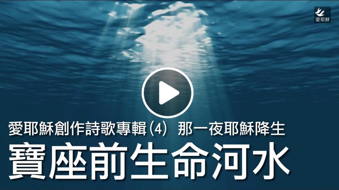 寶座前生命河水 - 愛耶穌創作詩歌專輯(4) 那一夜耶穌降生