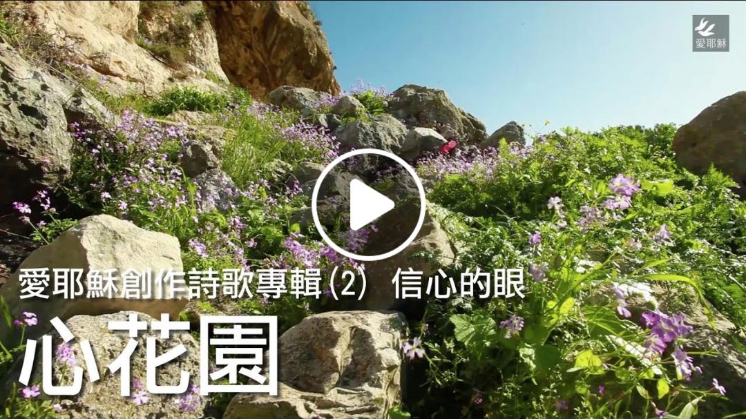 心花園 Garden of Heart - 愛耶穌創作詩歌專輯(2) 信心的眼