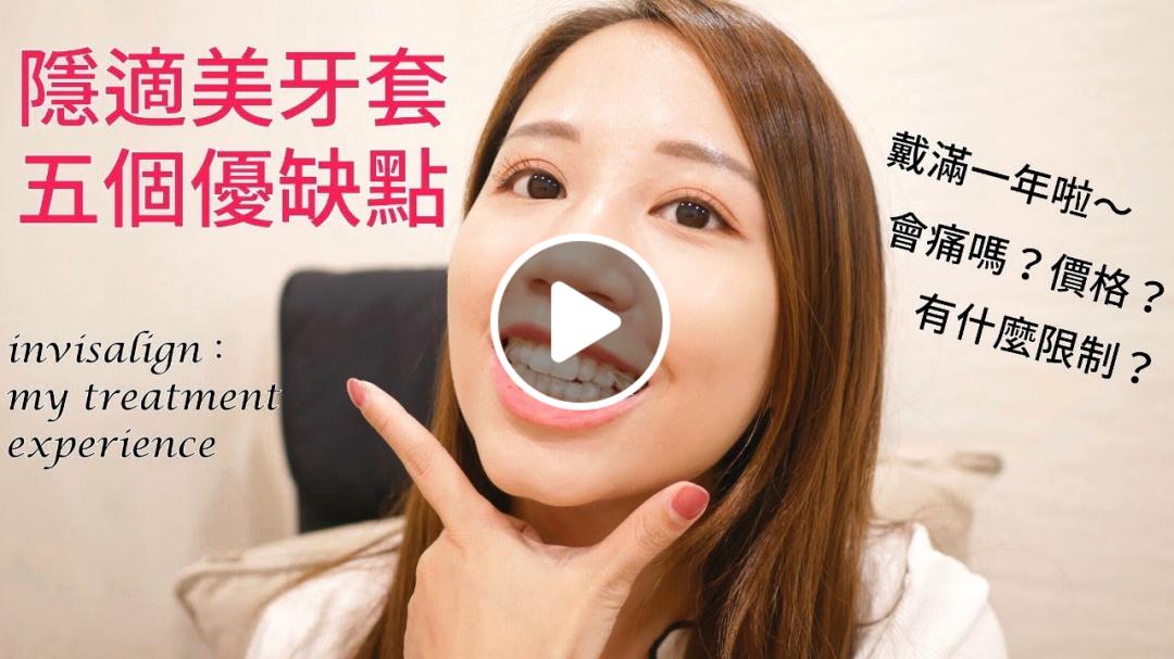 隱適美透明牙套的五個優缺點分享  Invisalign牙齒矯正 Hanna S.哈娜