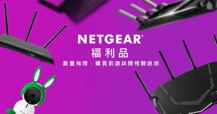 NETFEAR-福利品