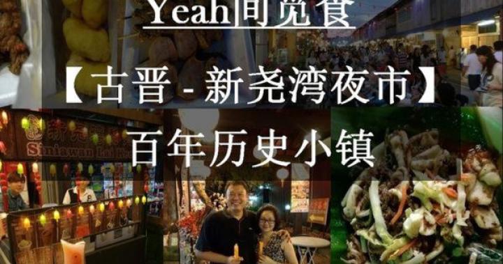 """古晋百年老街 - 新尧湾古色古香夜市 @ Yeah猫紫の""""绝旅""""日记簿 :: 痞客邦 ::"""