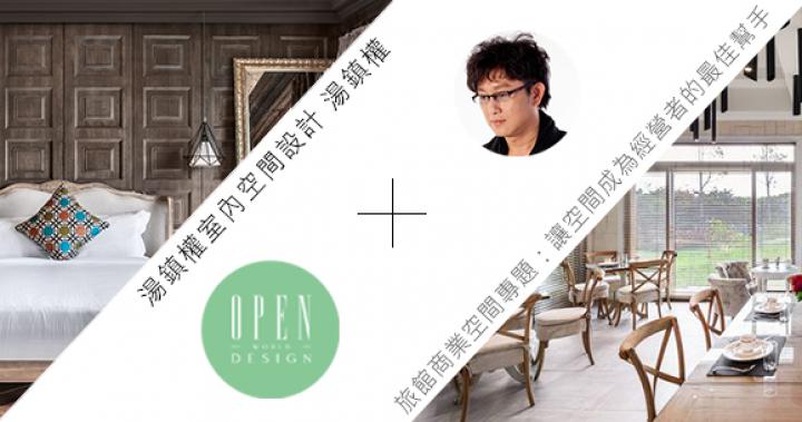 【湯鎮權室內空間設計 湯鎮權】旅館商業空間主題文章:讓空間成為經營者的最佳幫手OPEN Design
