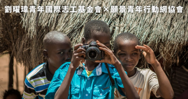 非洲、美洲、亞洲個人志工補助計畫 - Skyline