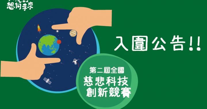 【公告】第二屆全國慈悲科技創新競賽入圍團隊