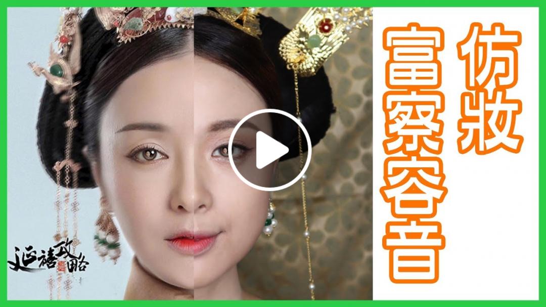 【仿妝】延禧攻略-富察容音~ feat Joyi | 力補