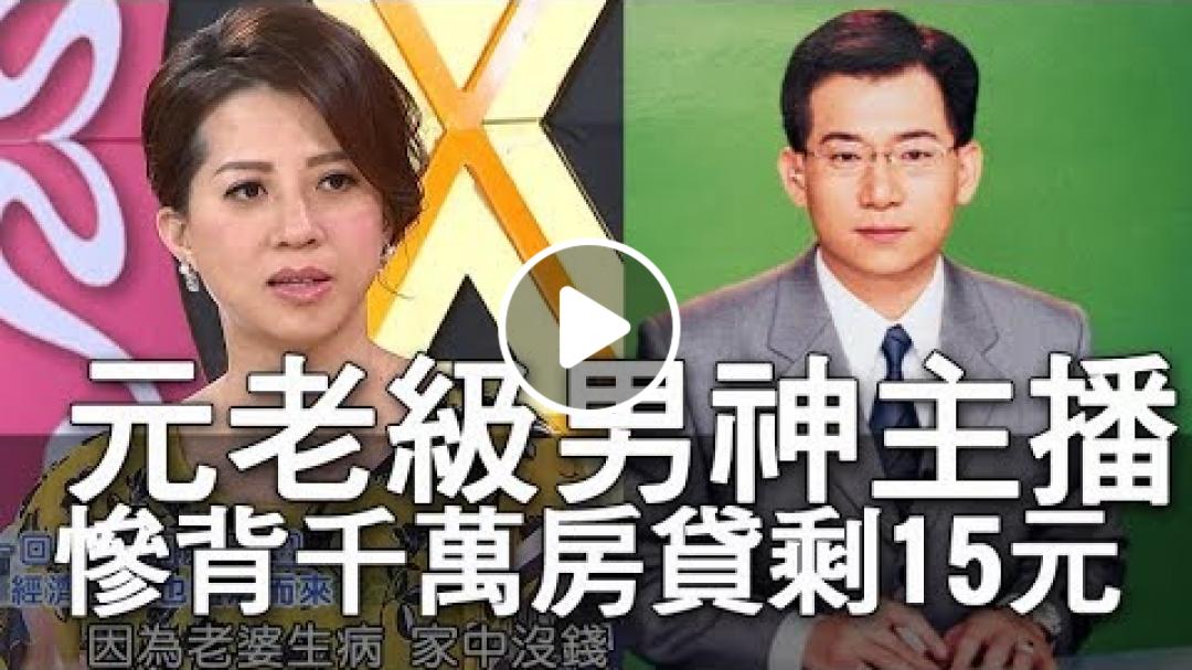 【精華版】元老級男神主播失業 慘背千萬房貸照顧重症妻