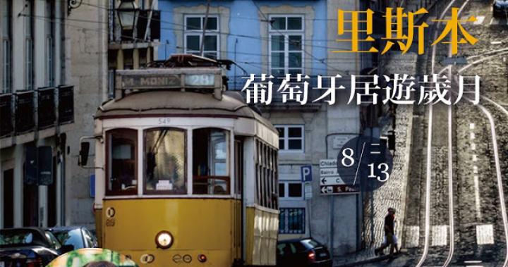 文化旅遊講座《浮生。半日。里斯本》葡萄牙居遊歲月 2019/08/13(二)