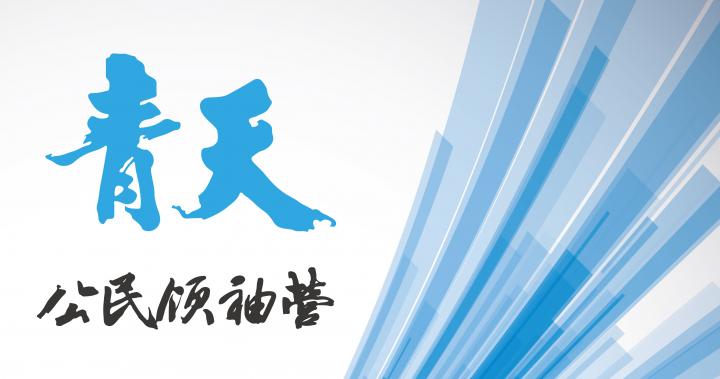 2019第八屆【青天公民領袖營】活動簡章.pdf