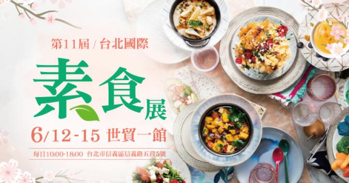參觀資訊-2020 台北國際素食展 6/12-6/15 世貿一館 │揆眾展覽
