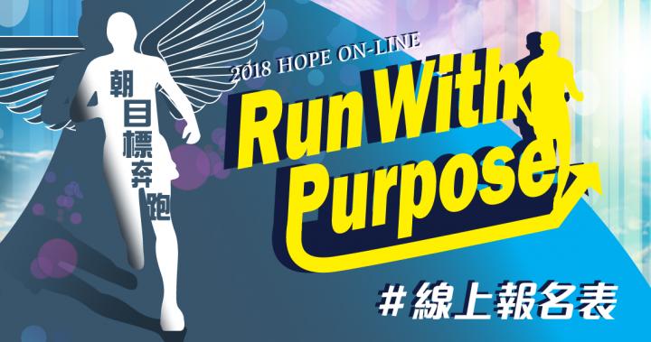 2018希望營 RUN WITH PURPOSE 線上報名表