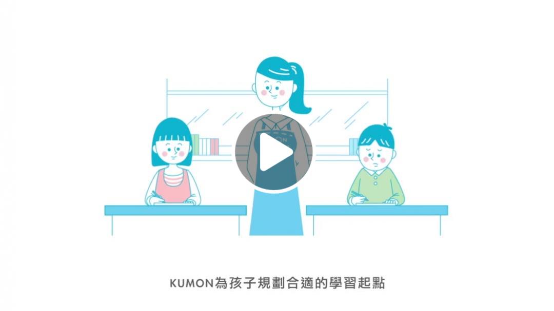 1分半了解國際教育品牌KUMON的加盟特點