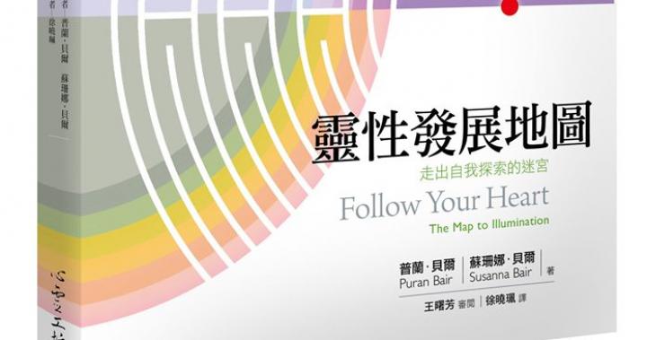 2019/10/26-10/27 王曙芳《靈性的發展地圖》體驗式導讀 - 心靈工坊