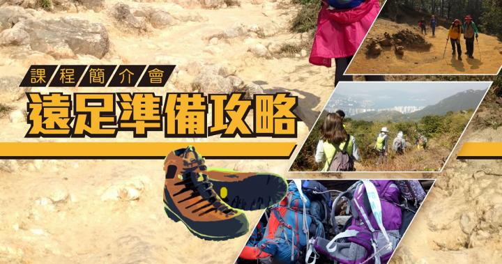 【課程簡介會】遠足準備攻略|香港生態旅遊專業培訓中心ETTC
