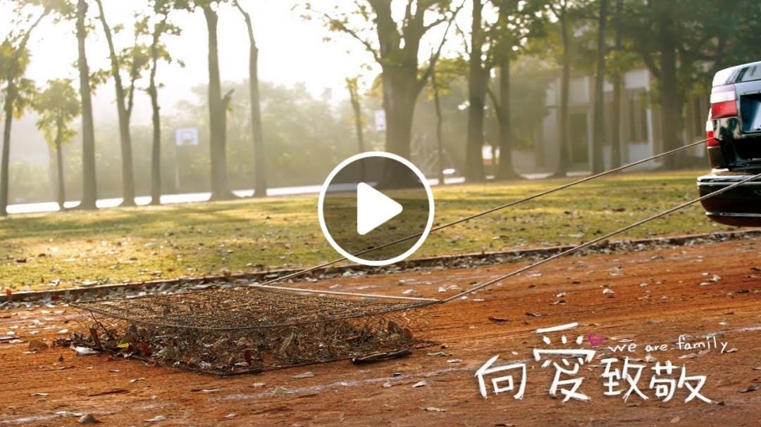【向愛致敬|完整影片|金馬導演楊雅喆全心力作 】