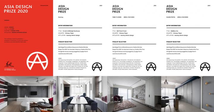 【肯星設計】2020 ASIA DESIGN PRIZE 曾濬紳驚豔「四」座展現實力! OPEN Design
