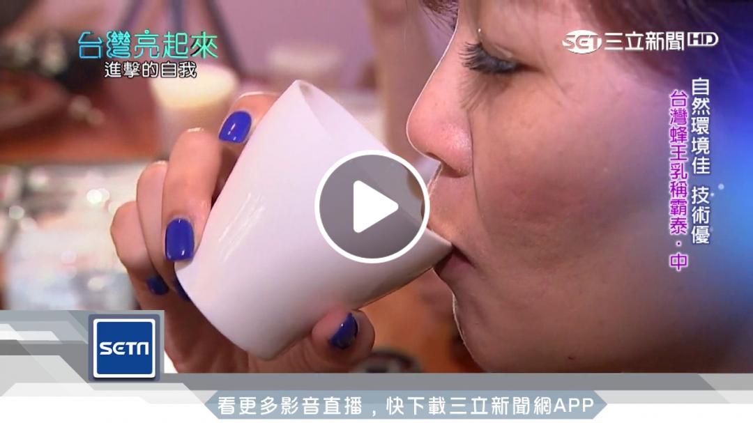 台灣亮起來/天然的尚好!台灣蜂農堅守品質創本土蜂蜜冰! 台灣亮起來 三立新聞台