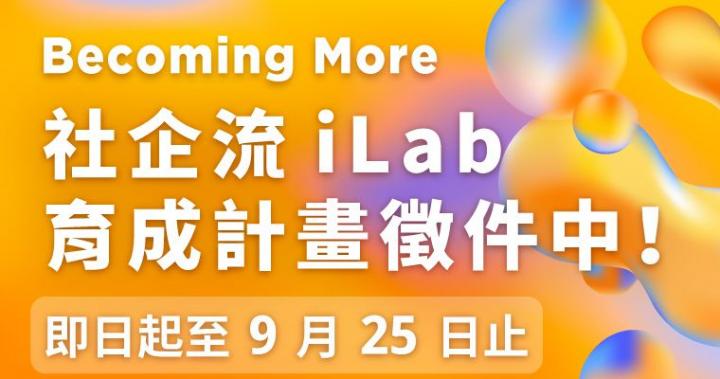 iLab 診斷室:我適合加入 iLab 計畫嗎?