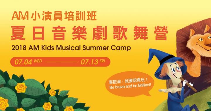 2018 小演員培訓班:夏日音樂劇歌舞營