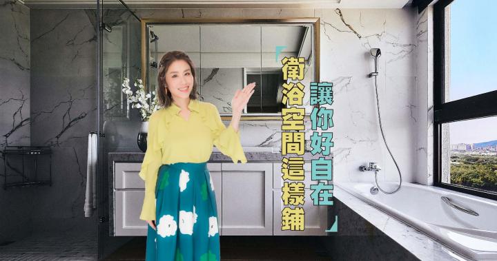 衛浴空間這樣配置 真是太完美啦〜啦〜啦〜|大夢想家室內設計