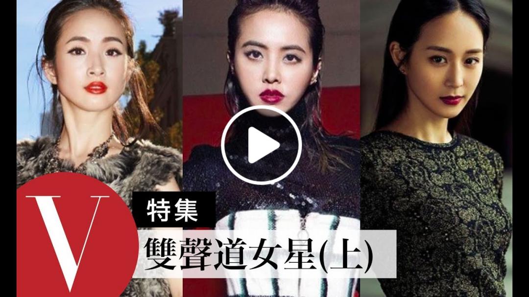 不只是林依晨!這6位女神的外文也超流利 (上) Vogue Taiwan