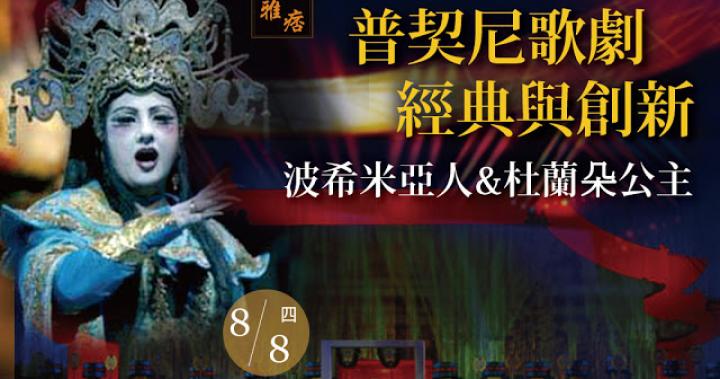歌劇講座《普契尼歌劇的經典與創新》波希米亞人與杜蘭朵公主 2019/08/08(四)