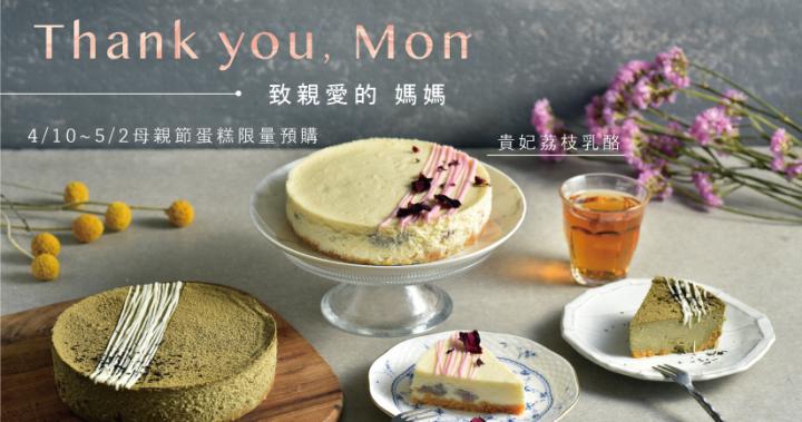 致媽媽,母親節專區 | 鴻豆王國
