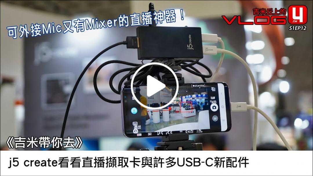 《吉米帶你去》j5 create看看直播擷取器與許多USB C新配件