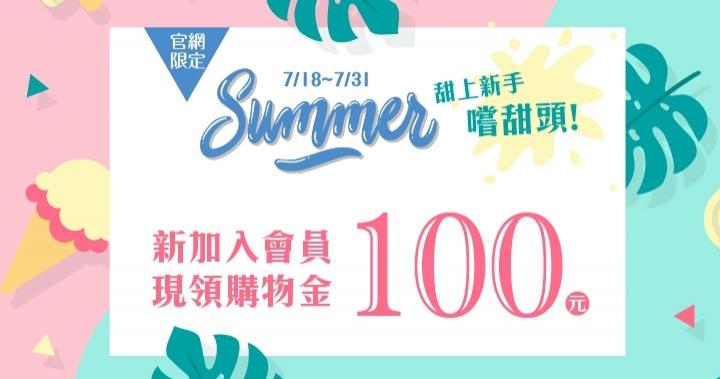 甜上新手嚐甜頭❤️新會員加入現領購物金100元!