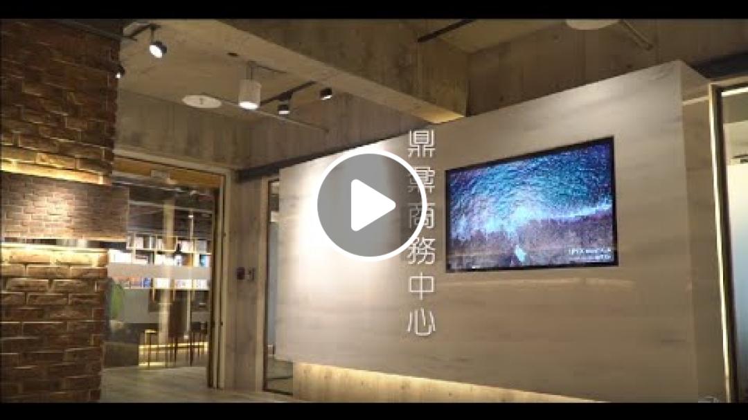 【台灣富士全錄 - 辦公室解決方案成功案例】鼎鼐商務中心