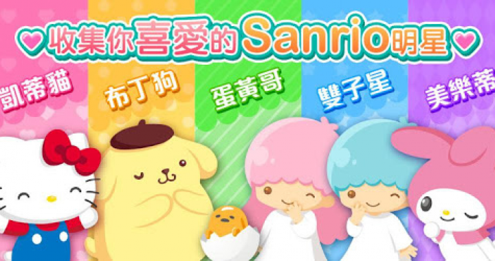 Hello Kitty 夢幻樂園 - Apps on Google Play