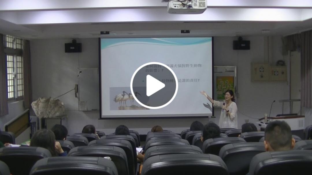 2019教師研習台北場─環境倫理
