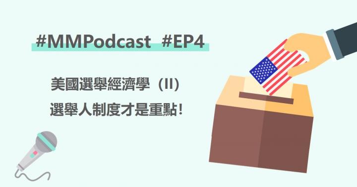 After meeting EP.4|美國選舉經濟學(II)選舉人制度才是重點!| 馬上訂閱收聽