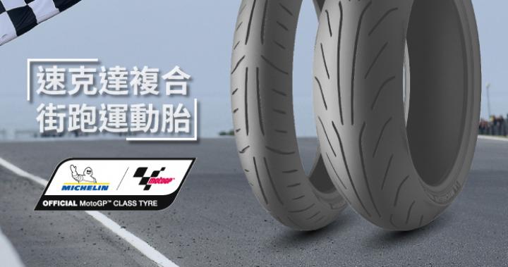【米其林速克達機車輪胎】MICHELIN Power Pure SC ( 2CT )  米其林二輪總代理 忠林