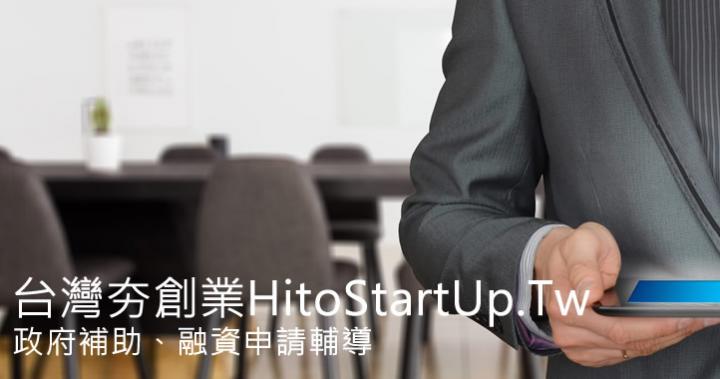 台灣夯創業:政府補助、創業補助及融資申請