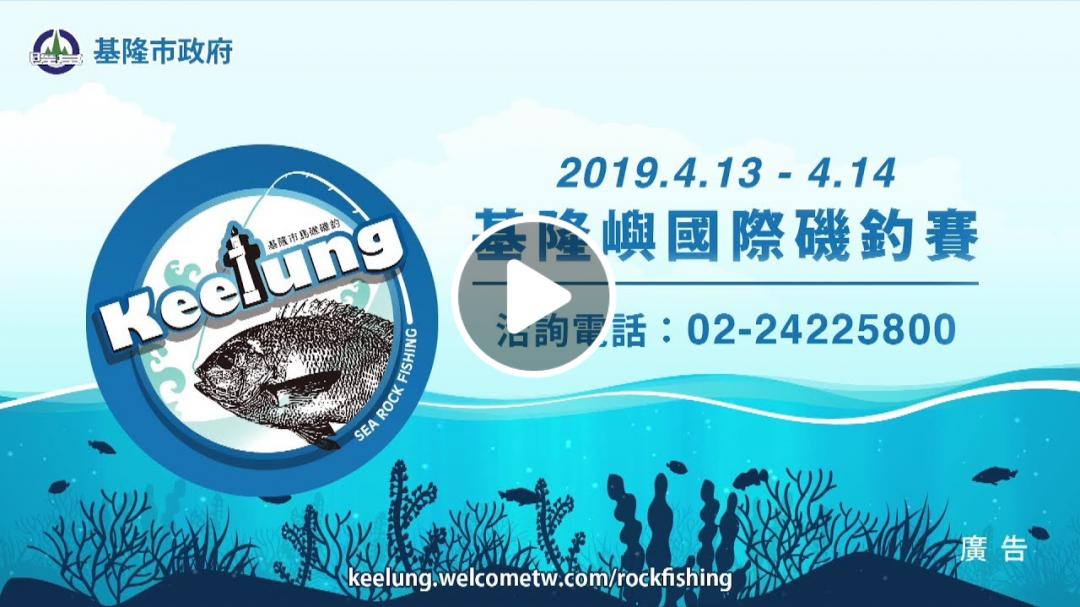 2019基隆嶼國際磯釣賽宣傳CF