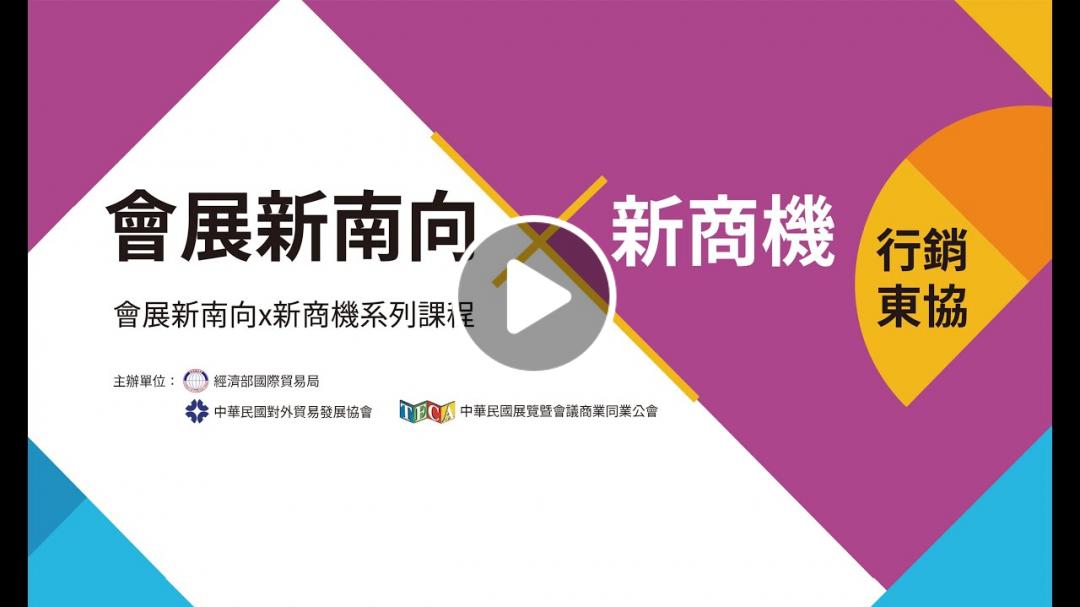 2020/10/21【會展新南向x新商機】(行銷東協)講座