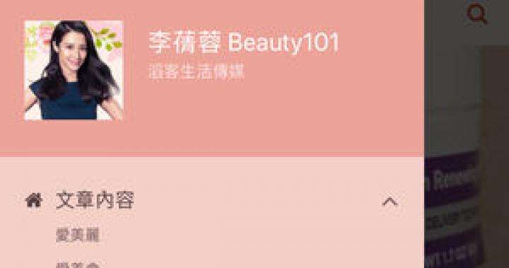 在 App Store 上的「李蒨蓉 Beauty101」