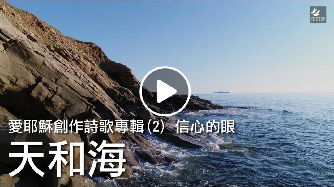 天和海 The sky and the sea - 愛耶穌創作詩歌專輯(2) 信心的眼