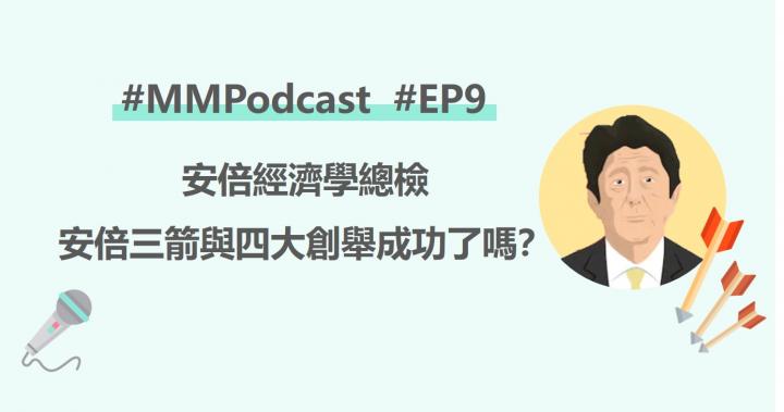 【After Meeting EP.9】#MMPodcast #手刀訂閱 安倍經濟學總檢 - 安倍三箭與四個創舉成功了嗎?